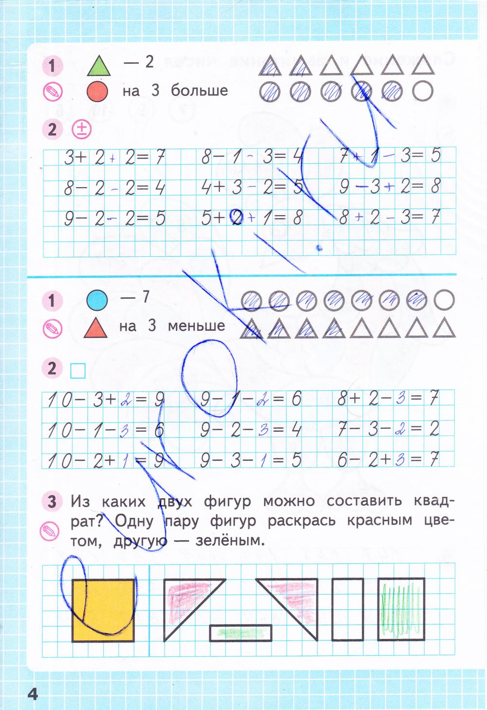 Часть моро гдз по математике часть гдз рабочая ответы 1 4 класс тетрадь 2 моро