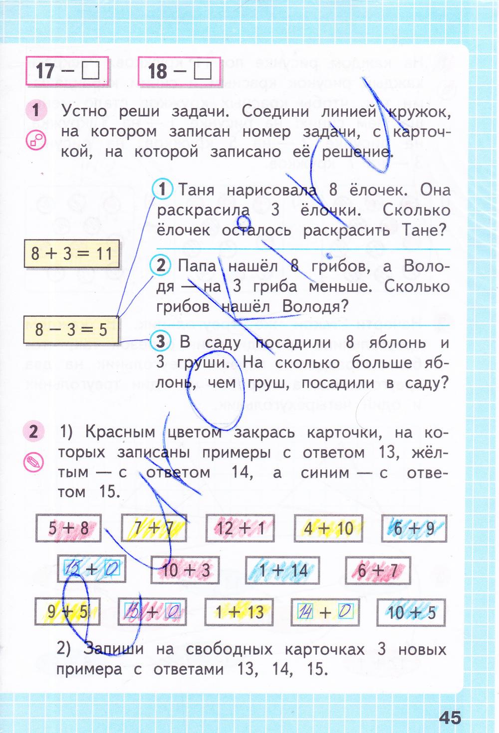 Ответы класс 1 волкова математике тетрадь 2 решебник 1 моро по рабочая часть