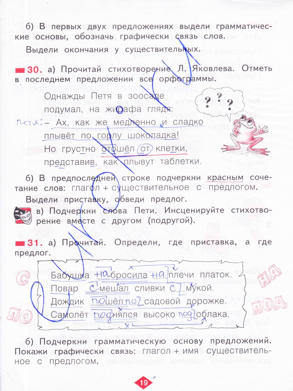 Гдз По Русскому Языку 2 Класс Яковлева Рабочая Тетрадь 2 Часть Ответы