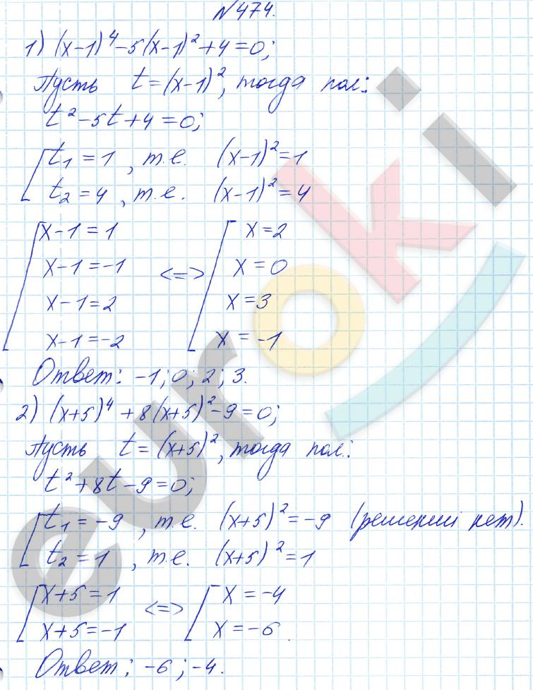 гдз 474 алгебра