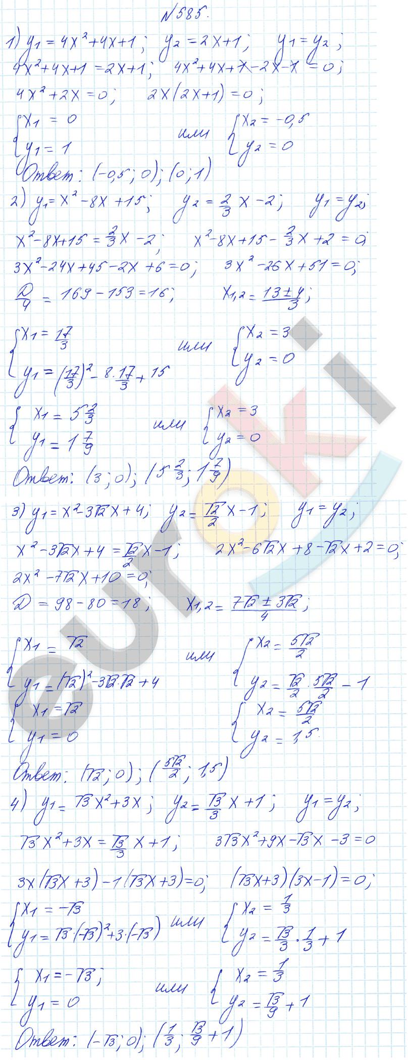 Решебник По Алгебре Просвещение 8