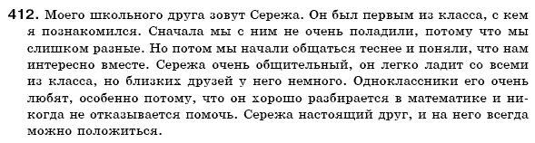 Русскому гдз класс 6 михайл языку по