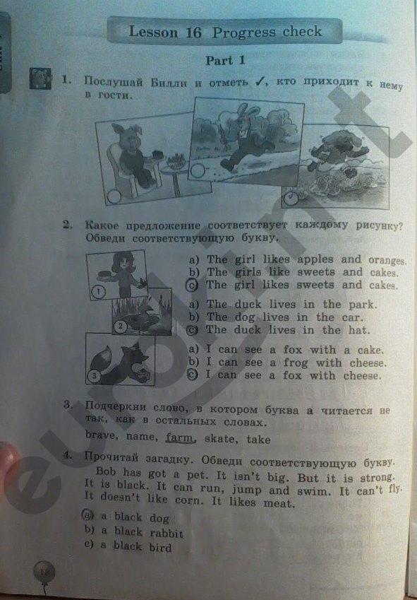 Гдз По Английскому 4 Класс 2 Часть Биболетова Денисенко Трубанева