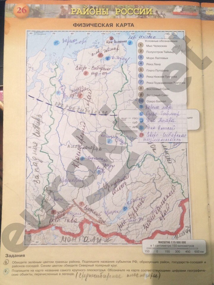 Решебник географии 9 класс с контурными картами о котляр