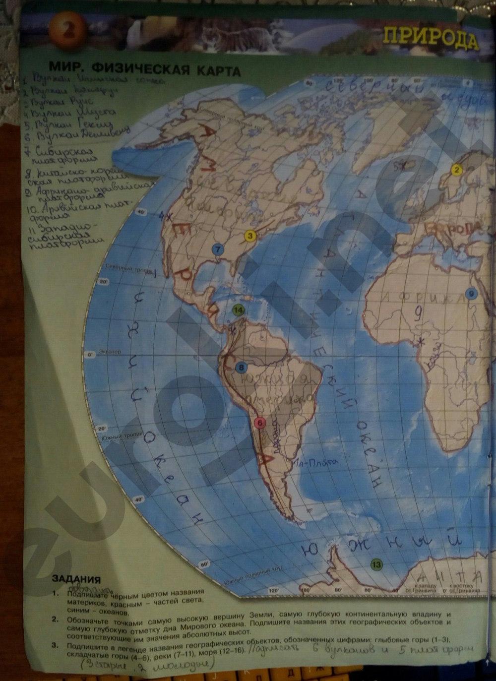 гдз класс географии сфера 7 по карты контурные