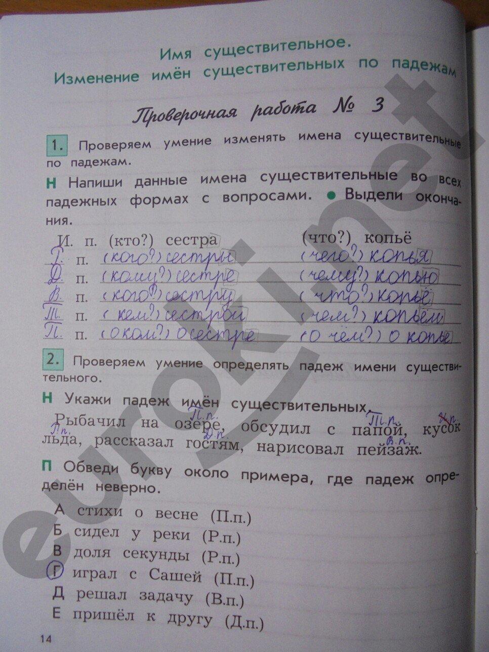Бунеева 4 класс гдз контрольная по русскому бунеев