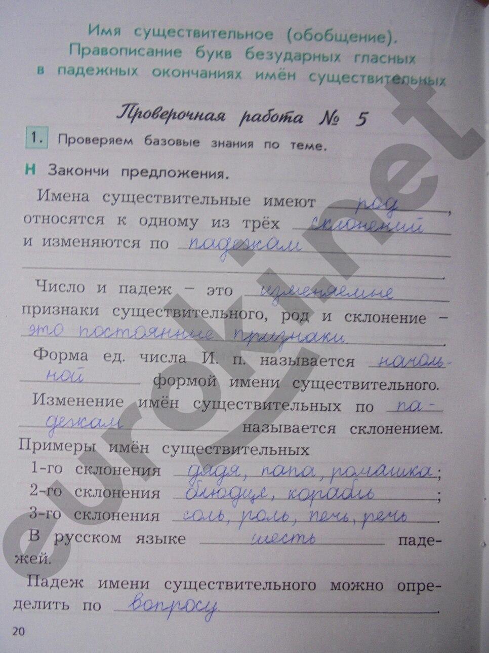 2018 языку 4 проверочные класс и гдз по русскому контрольные работы бунеева