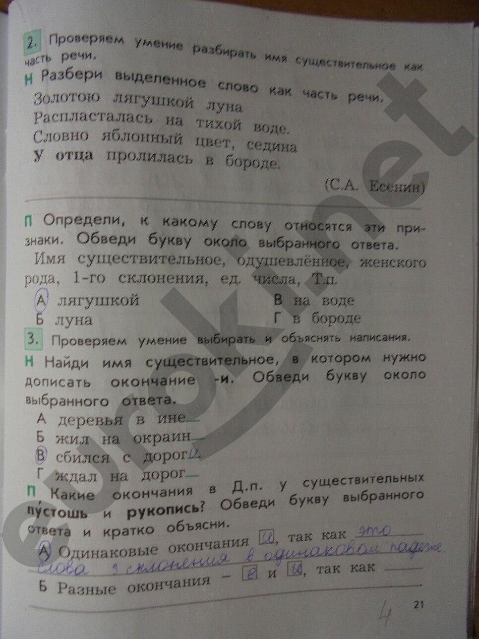 гдз на проверочные и контрольные работы по русскому языку 4 класс максимова