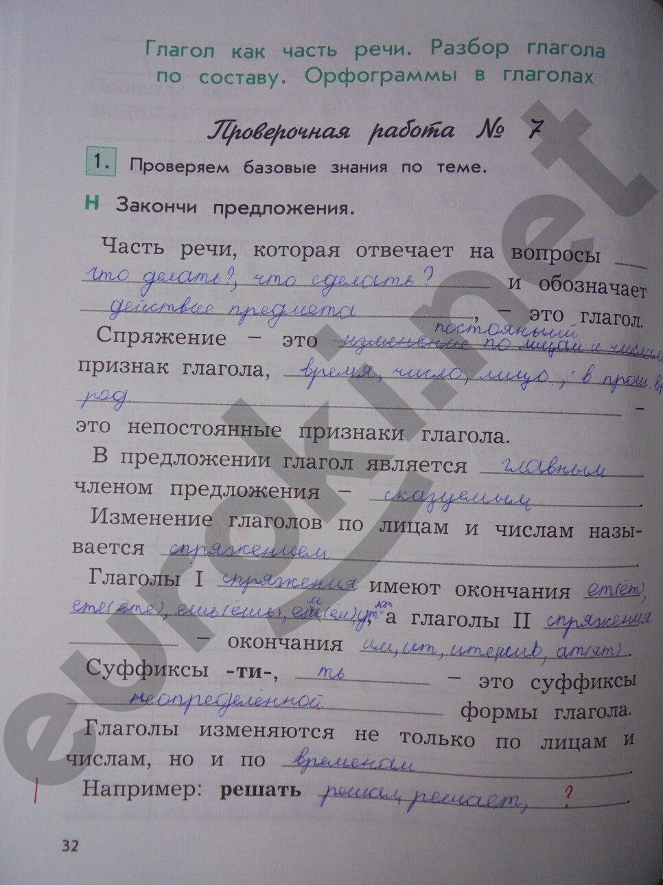 Русскому гдз класс контрольная работа бунеева 4 по