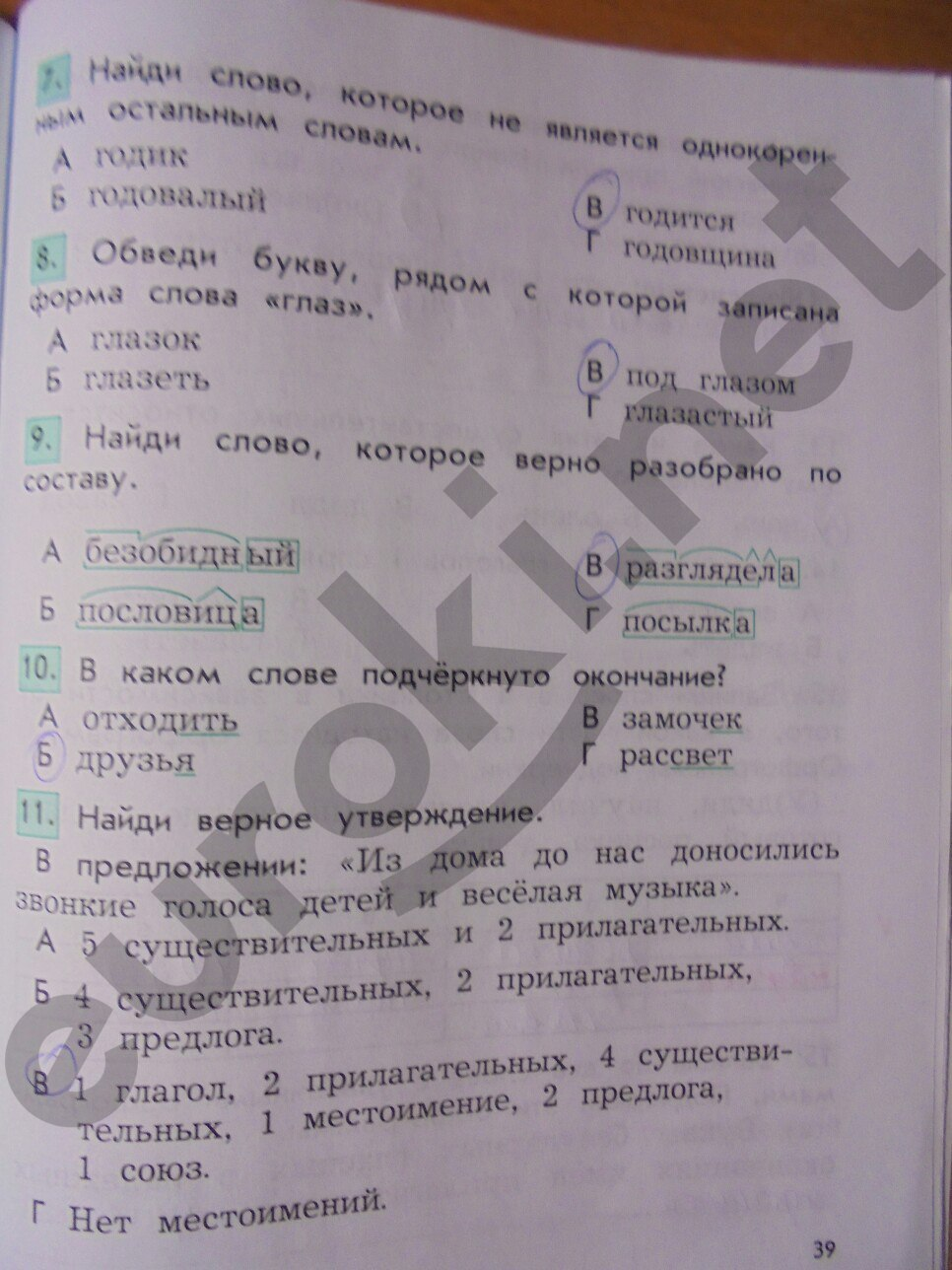 Гдз проверочные и контрольные работы по русскому языку 4 класс бунеева 2018
