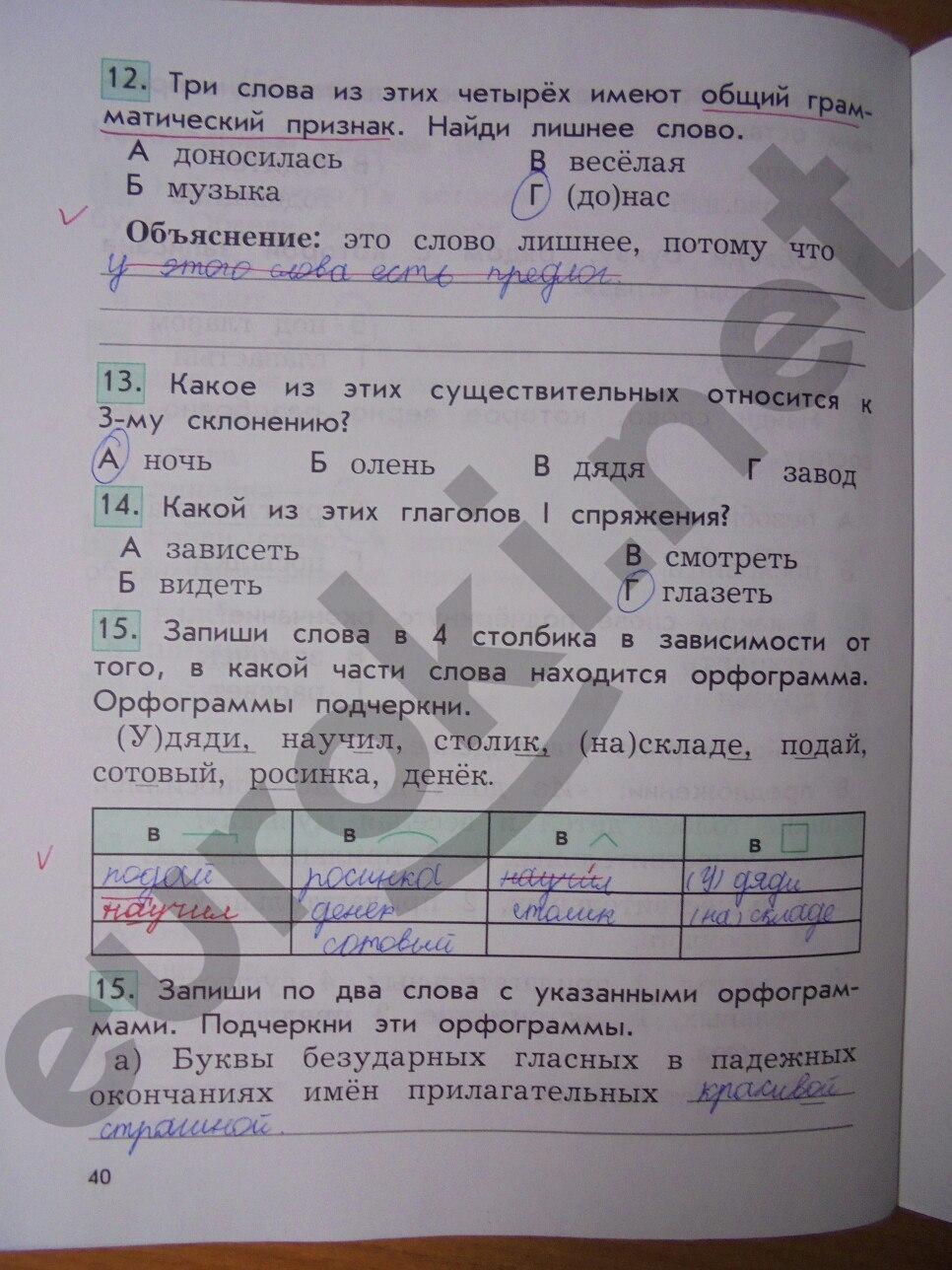 Гдз По Русскому 4 Класс Бунеев Бунеева Контрольная