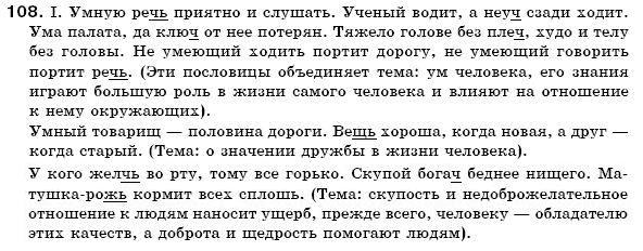 Решебник по русскому языку 9 класс быкова