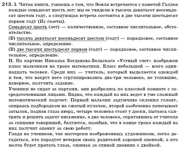 стативка давидюк русский решебник 2008 8 класс язык быкова решебник