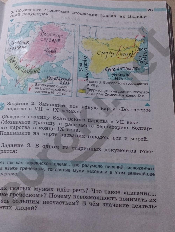 Гдз По Истории 6 Класс Euroki
