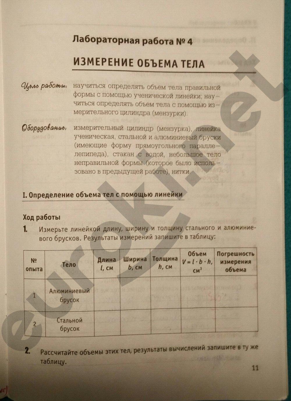 Гдз По Лабораторной Работе По Физике 7 Класс Минькова Иванова