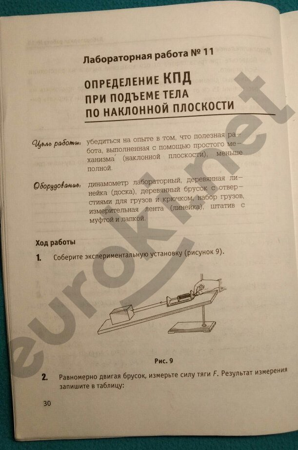 Физика 7 Класс Лабораторные Работы Синичкин Гдз