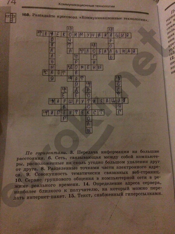 Гдз Информатика 9 Класс 2 Часть Босова