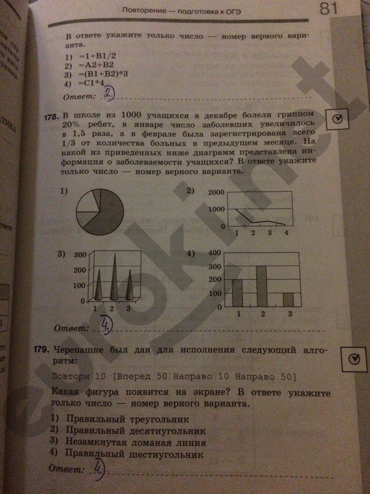 Гдз Информатика 9 Босова 2 Часть