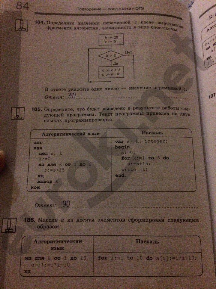 ГДЗ решебник к учебнику по информатике 9 класс Босова