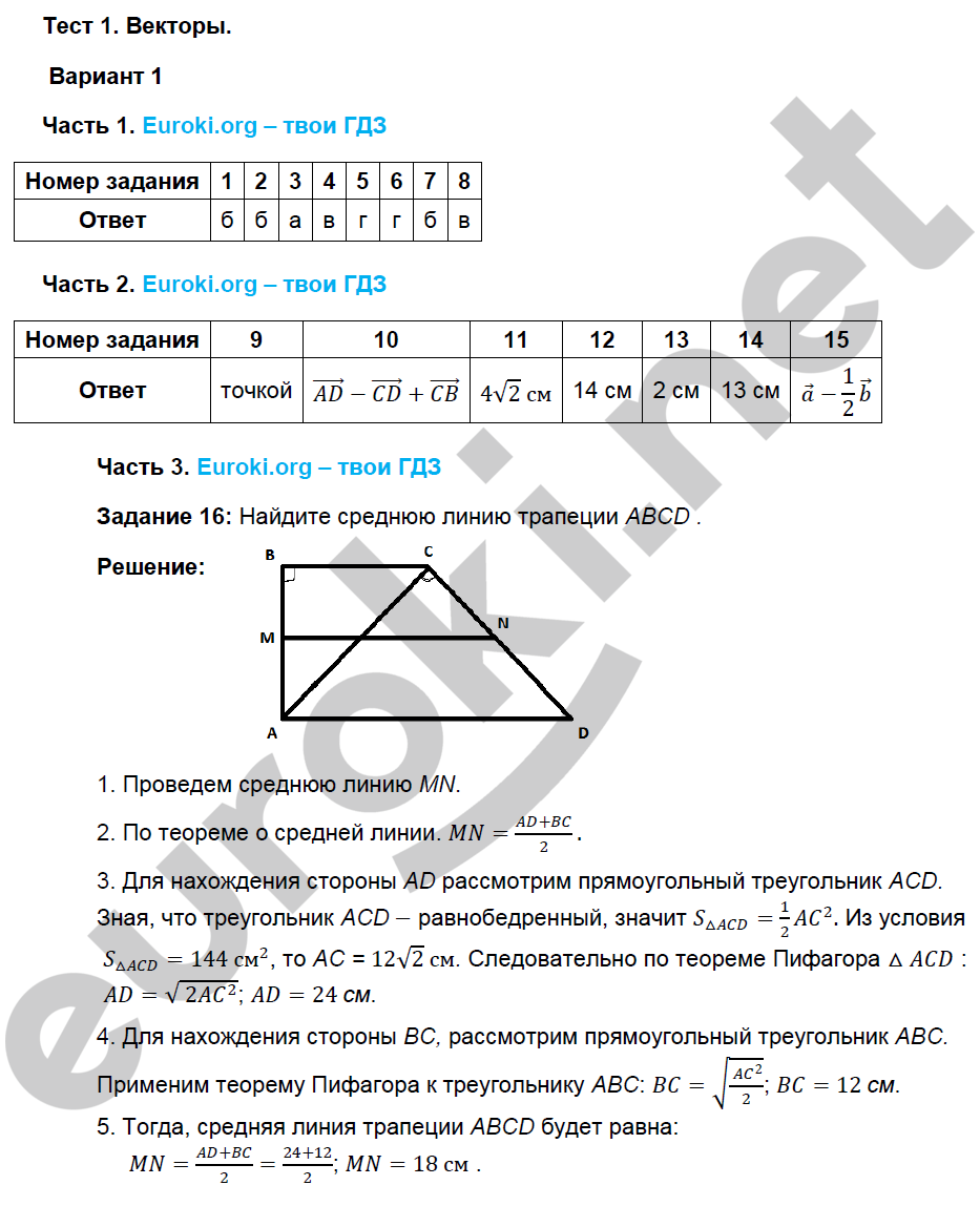 Гдз По Геометрии Тесты 7 Класс К Учебнику Атанасяна Л.с И Др Фарков А.в