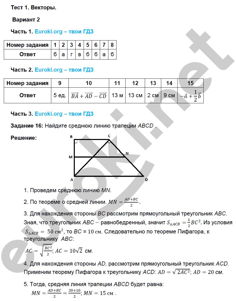 9 класс геометрия зачеты гдз