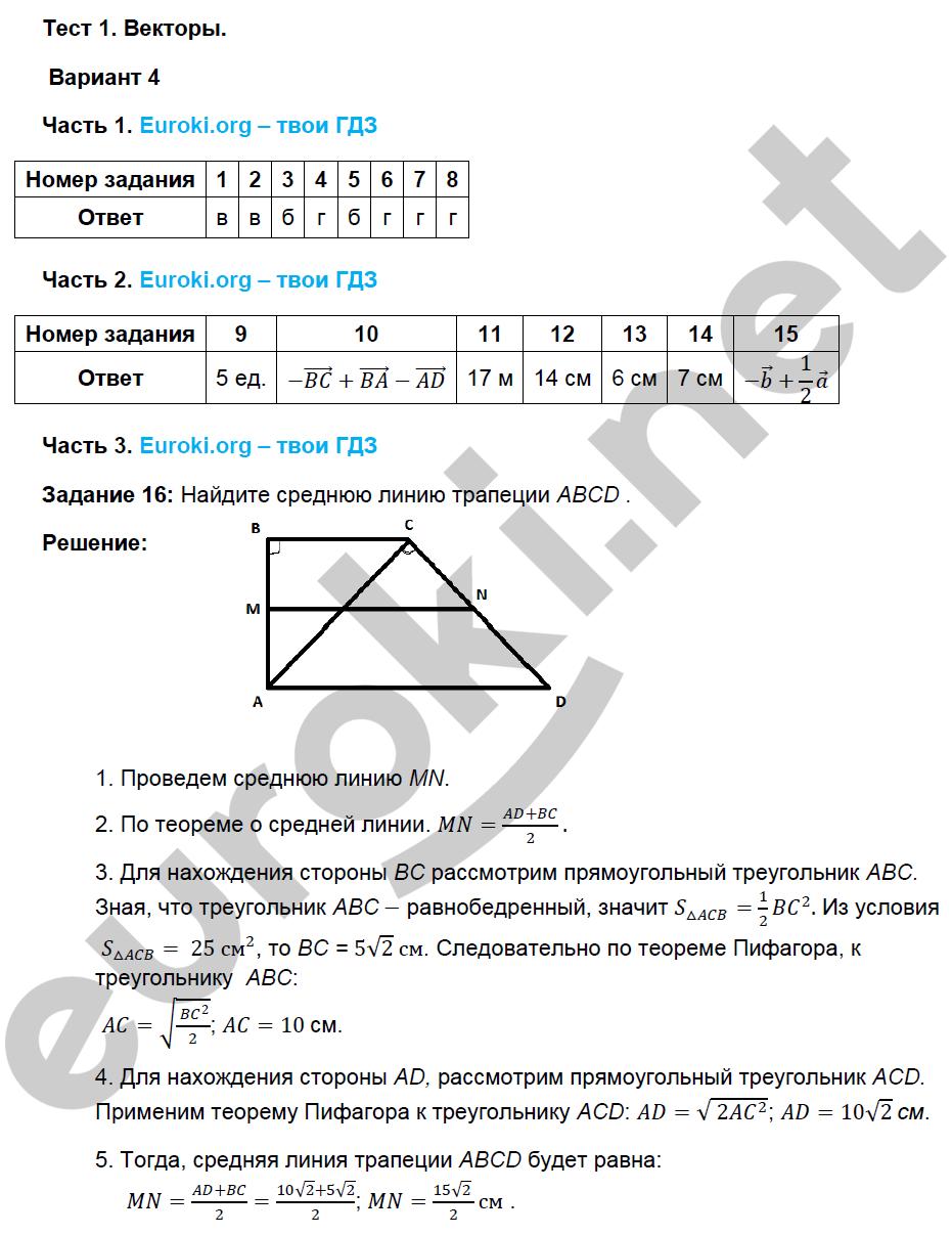 Гдз По Тестам По Геометрии 9 Класс Атанасян