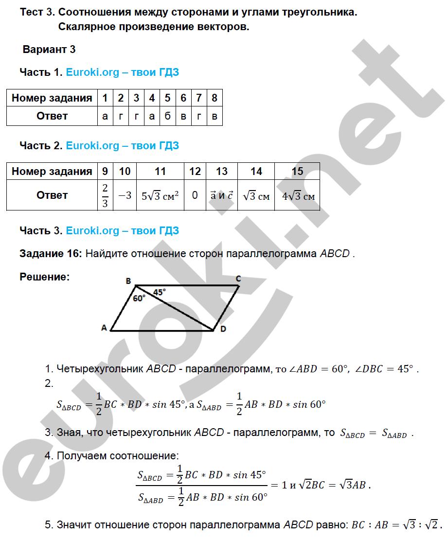 Тестам гдз геометрии по класс атанасян 9 по
