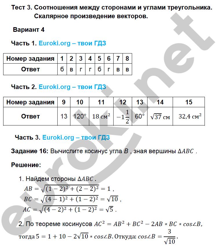 Гдз по тесты по геометрии 7 класс фарков ответы