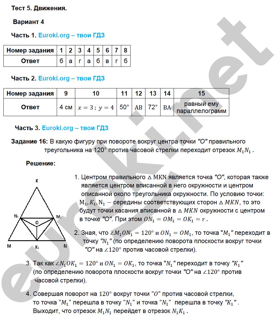 атанасян тестам по геометрии 9 гдз по класс