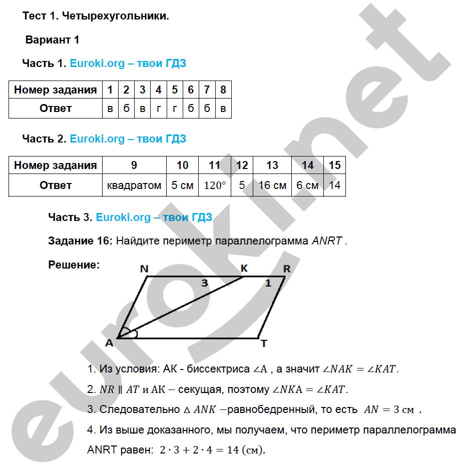 Атанасян Гдз 8 Класс Тесты