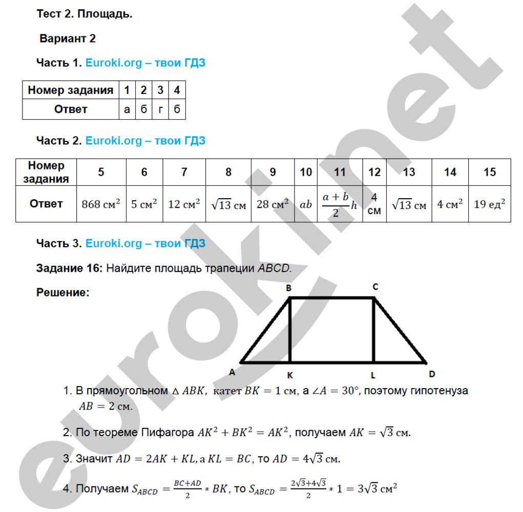 Гдз по учебно-тренировочные тесты по геометрии 9 класс