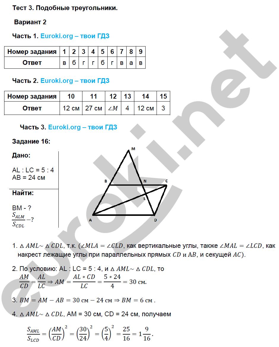 Гдз По Геометрии Тесты Фаркова 8