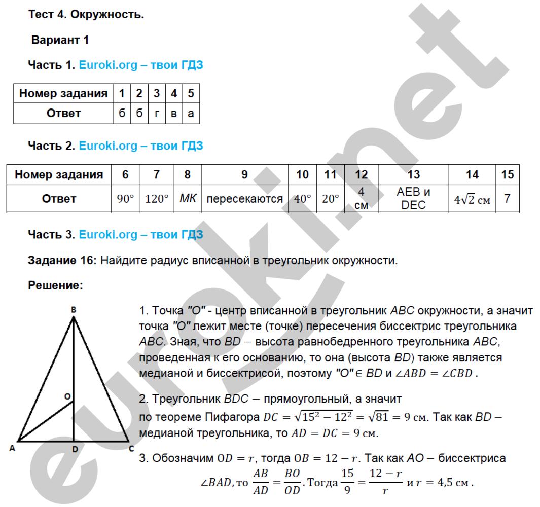 контрольная работа 12 решение уравнений 6 класс