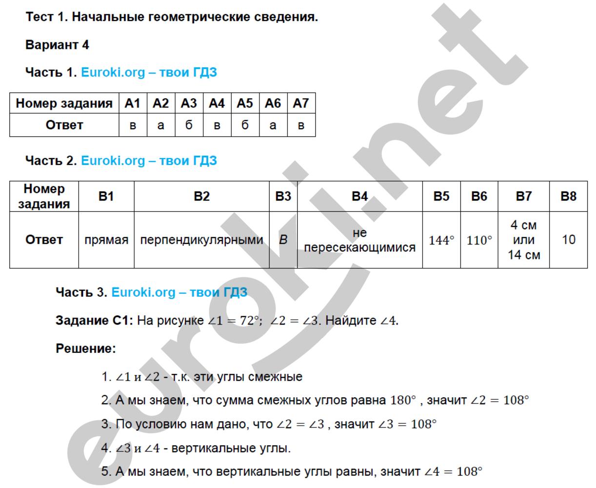 Гдз По Тесту По Геометрии 7 Класс