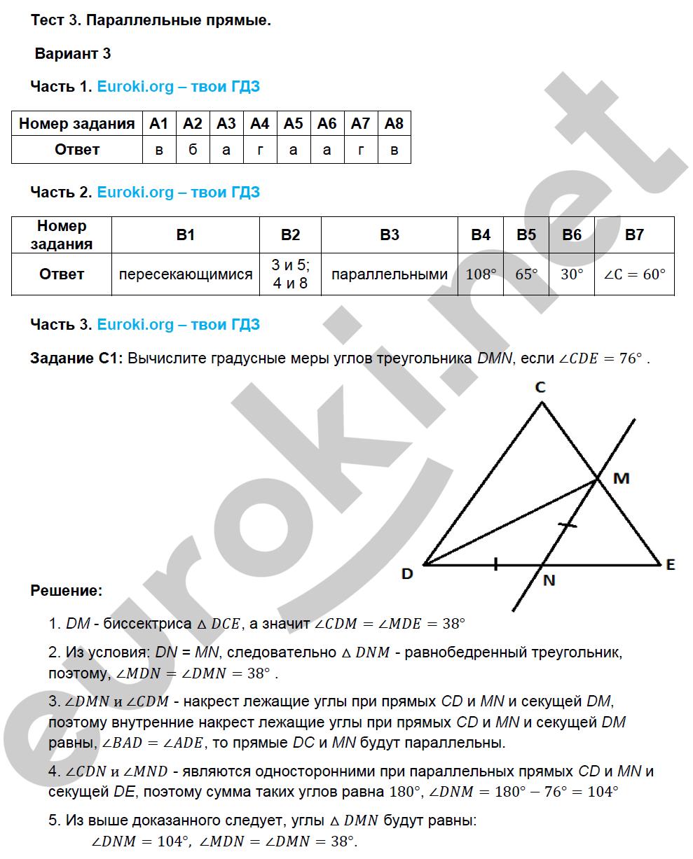Атанасян геометрии 7 класс гдз тесты 7-9 класс по
