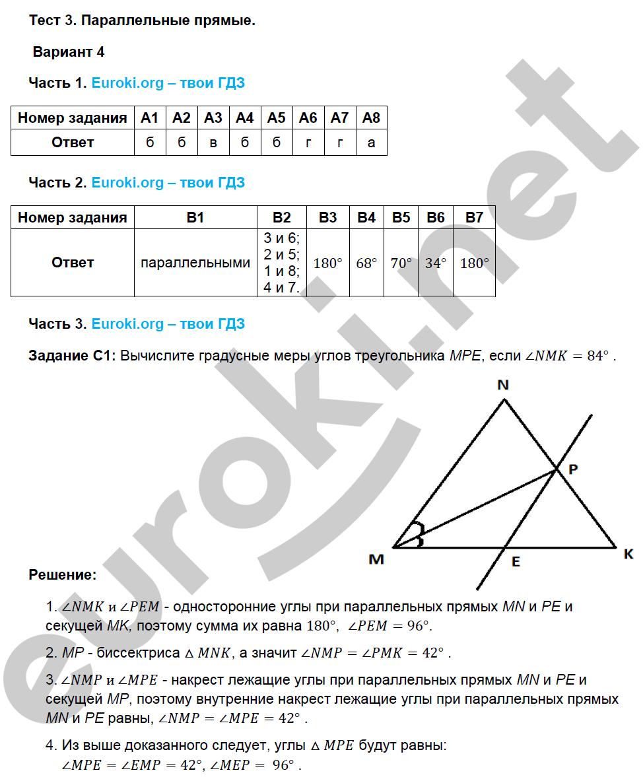 гдз по геометрии 7 класс тесты фарков