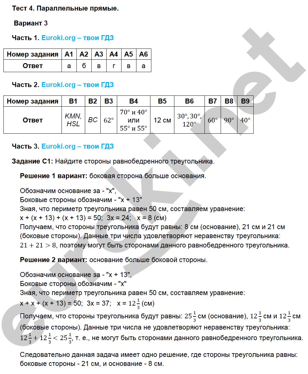 гдз по геометрии 7-9 класс атанасян тесты 7 класс