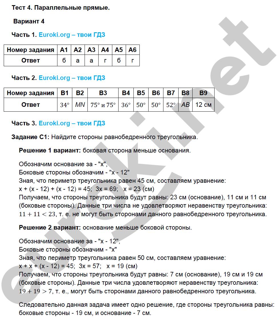 Решебник Тесты По Геометрий 7 Класс Атанасян