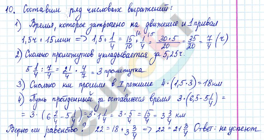 Решебник По Математике 10 Класс 2018 Года