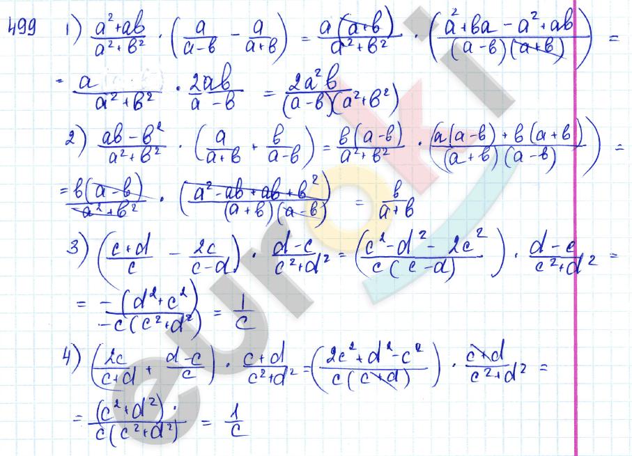 по материалу по алгебре 7 гдз алимов дидактическому класс