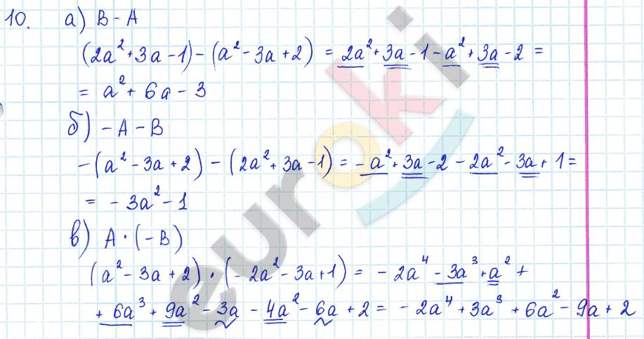алимов 7 алгебра себя гдз проверь класс класс