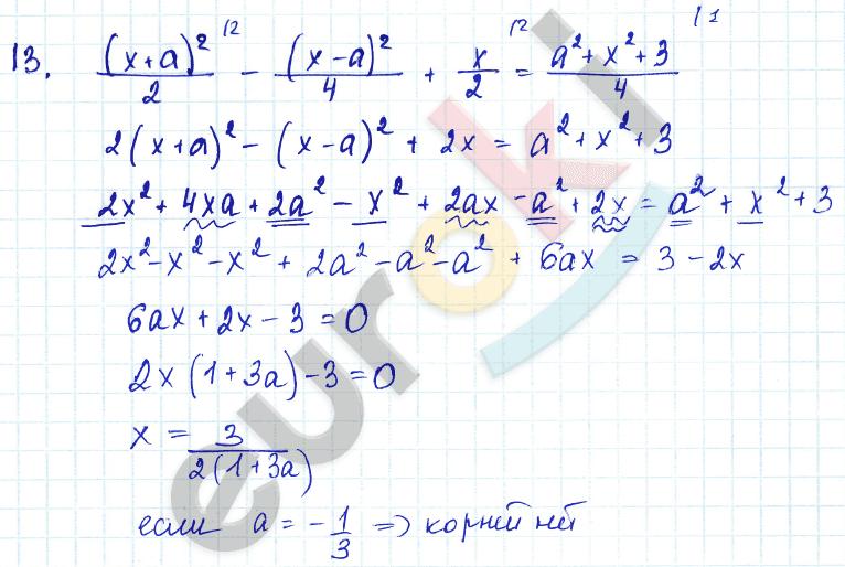 гдз по алгебре 7 класс алимов проверь себя 2 глава