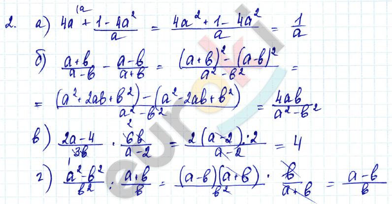 Гдз по алгебре 7 класс алимов проверь себя 2
