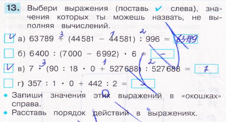для математике истомина класса контрольные по решебник 3 работы