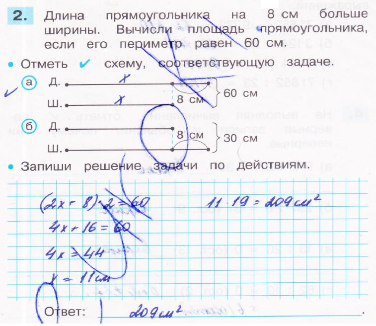 решебник по математике контрольные работы для 3 класса истомина