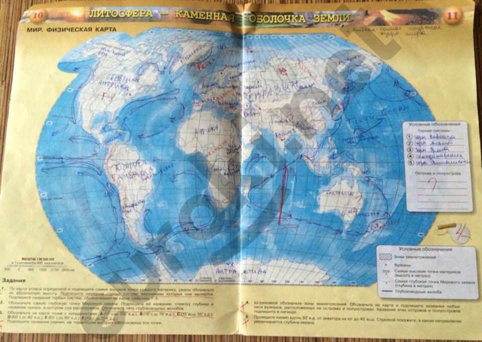 Класс гдз география карты 5 контурные атлас