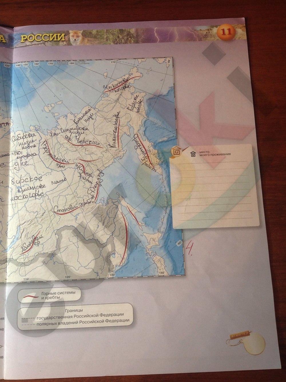 Карт географии класс для контурных котляр гдз 8 по