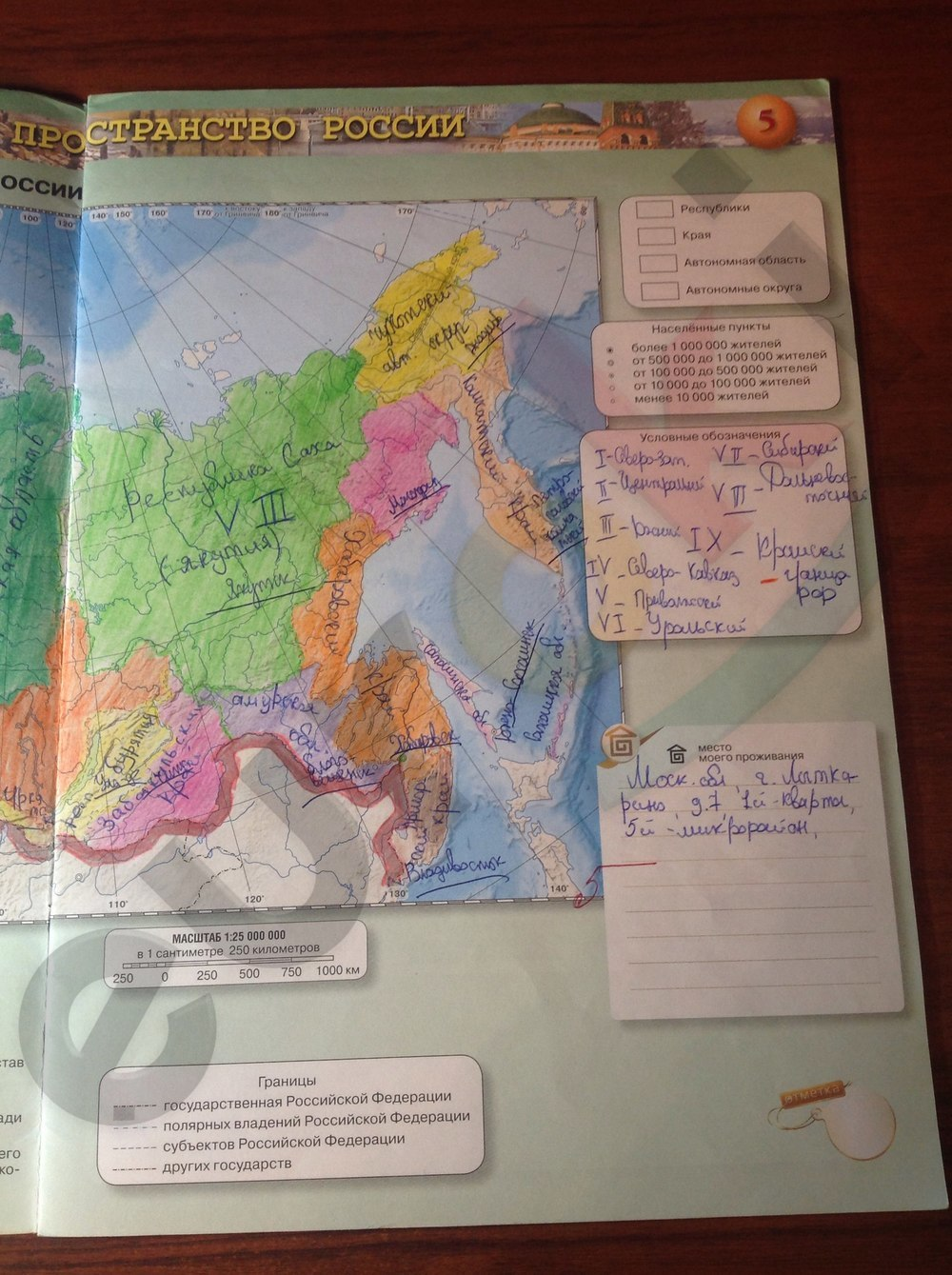 гдз география 9 класс контурная карта издательство просвещение