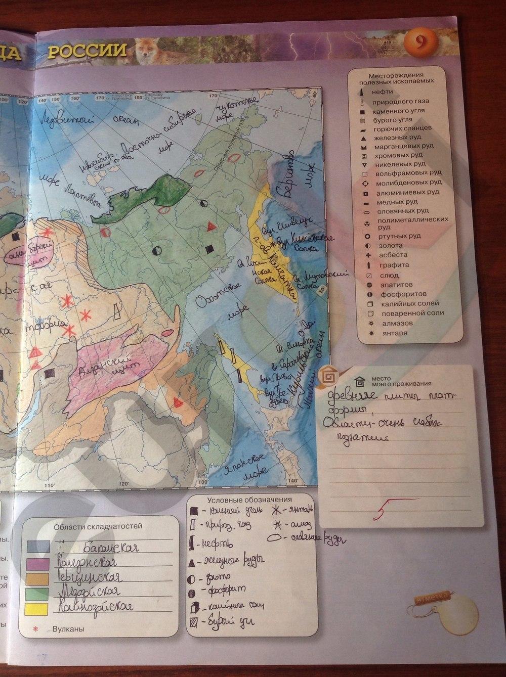 с класс контурными картами географии котляр 9 решебник о