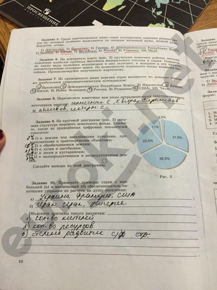 географии класс рабочая Решебник тетрадь максаковский.rar 10 по